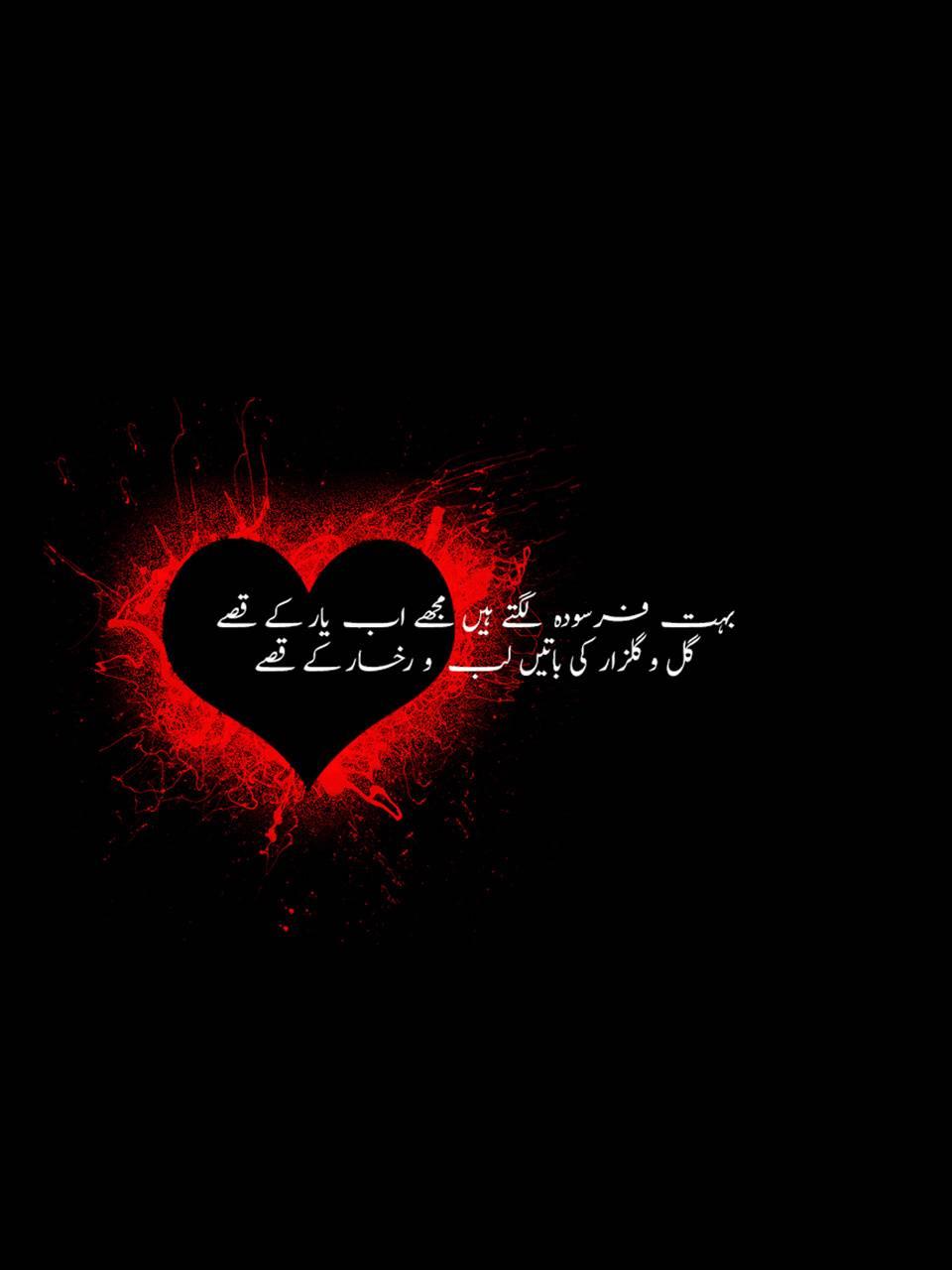 Urdu Poetry 2018 New