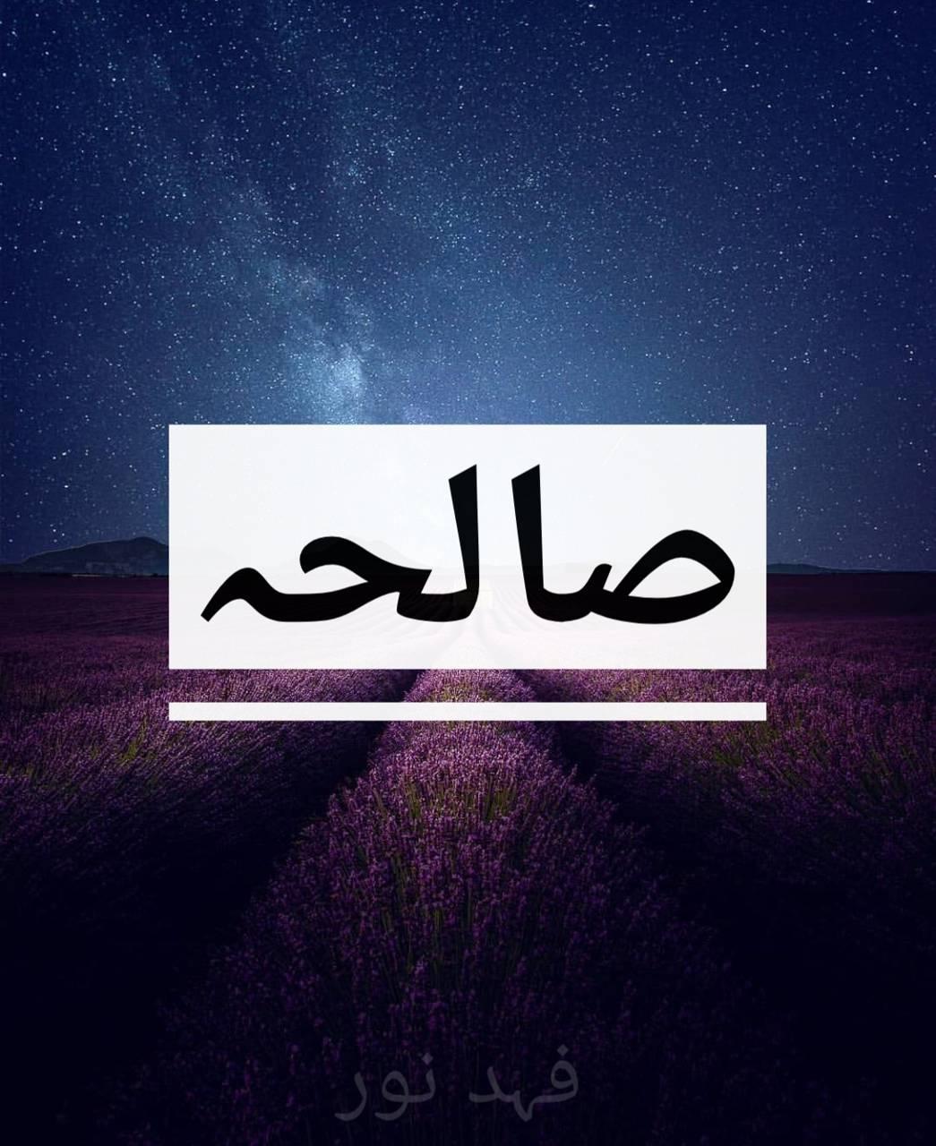 Saliha Name wallpaper by