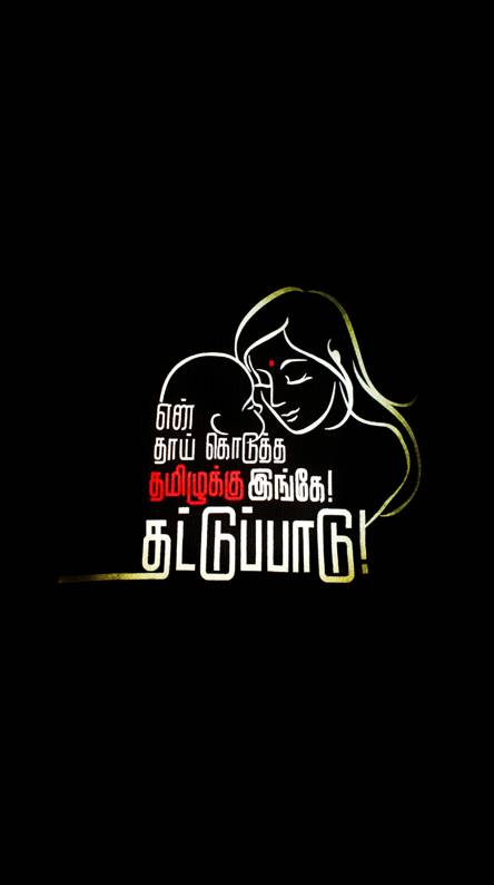 tamil new love ringtone zedge