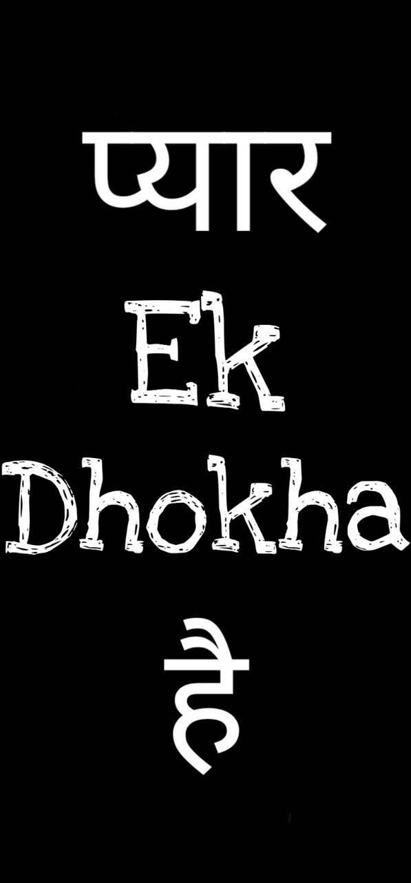 Pyar Ek Dhokha Hai