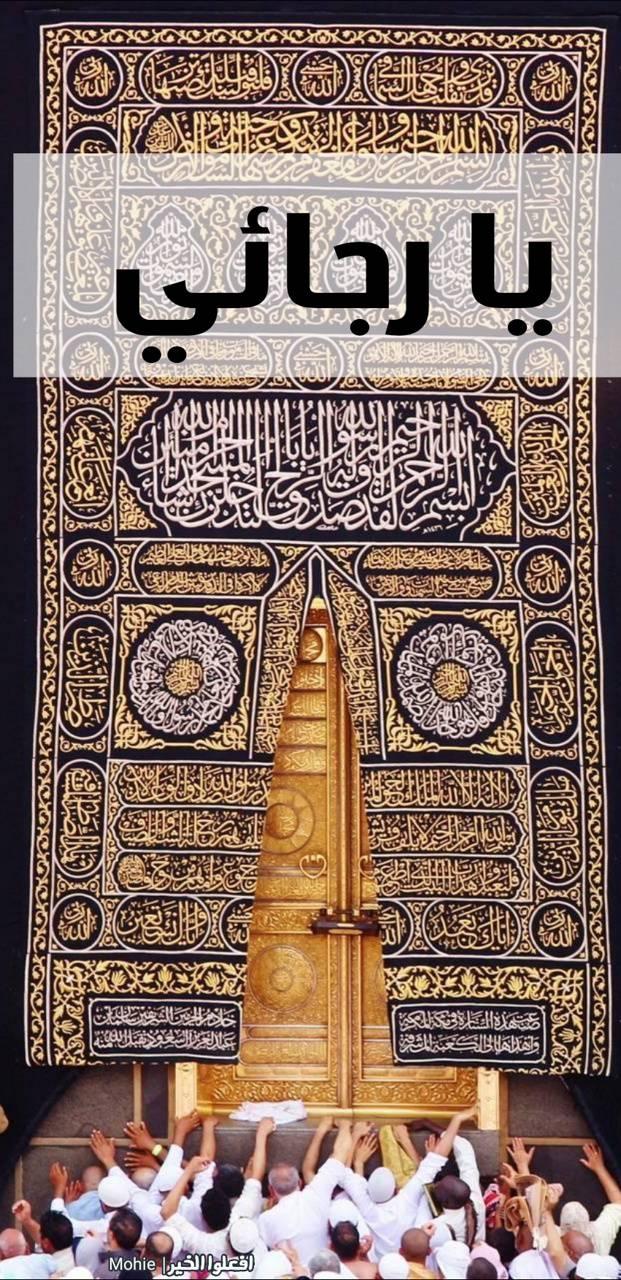 Doaa kaaba