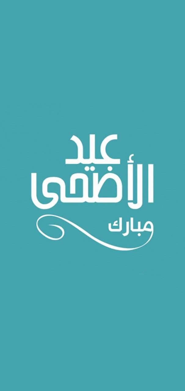 Aid Adha Mubarak