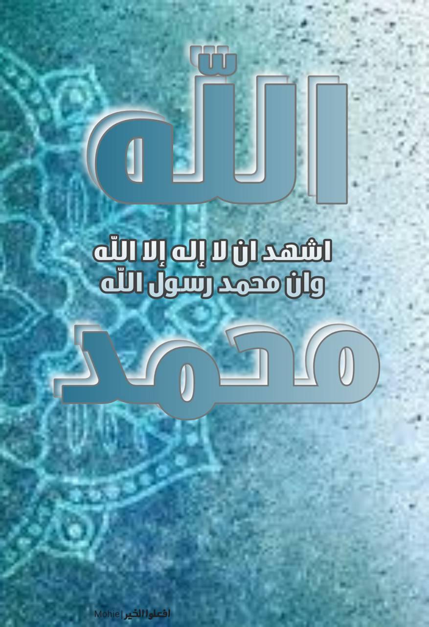 No God but Allah