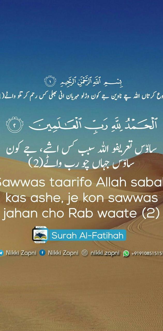 Surah Al Fatiha 1-2