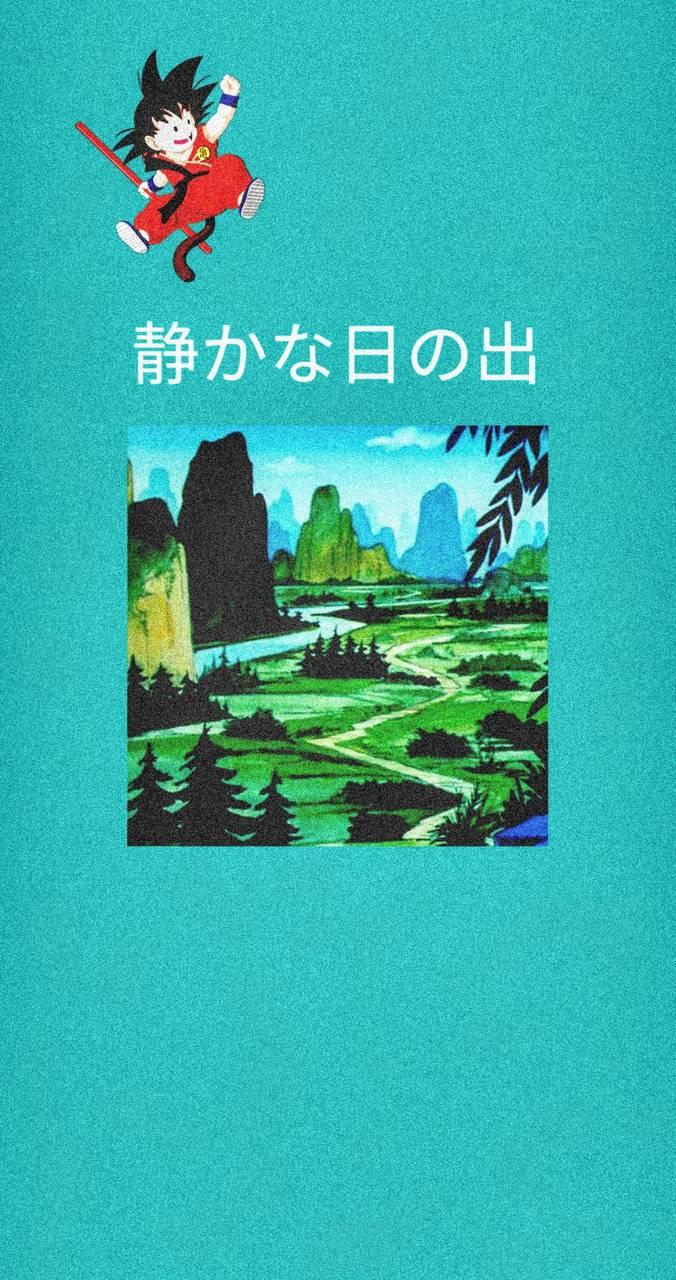 Dragon Ball Lofi Wallpaper By Wosds3 9e Free On Zedge