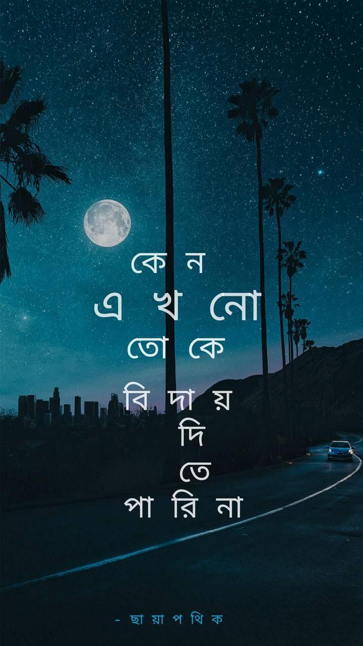 Bengali Say