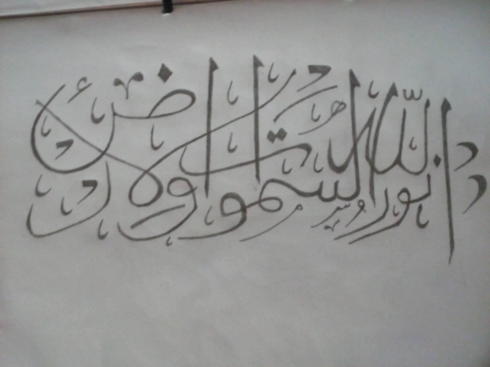 Allah hu noor