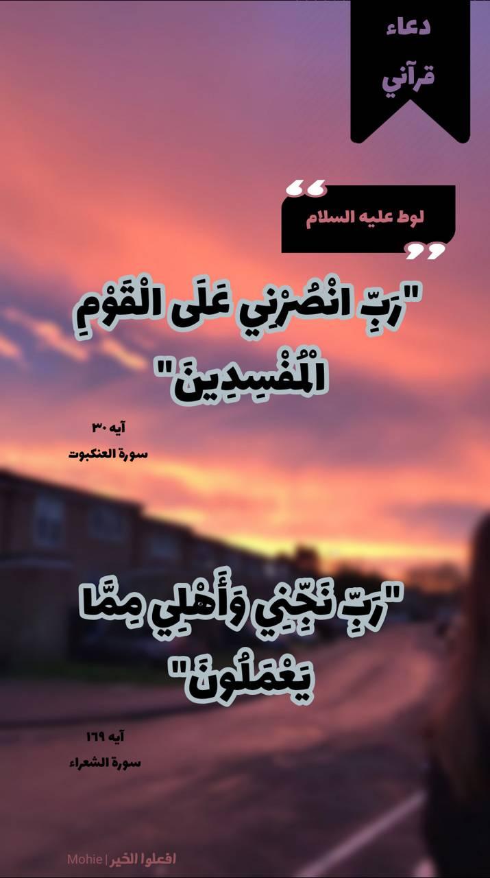 Quran Doaa Lout