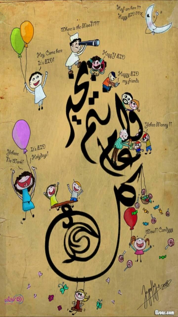 Eid seid