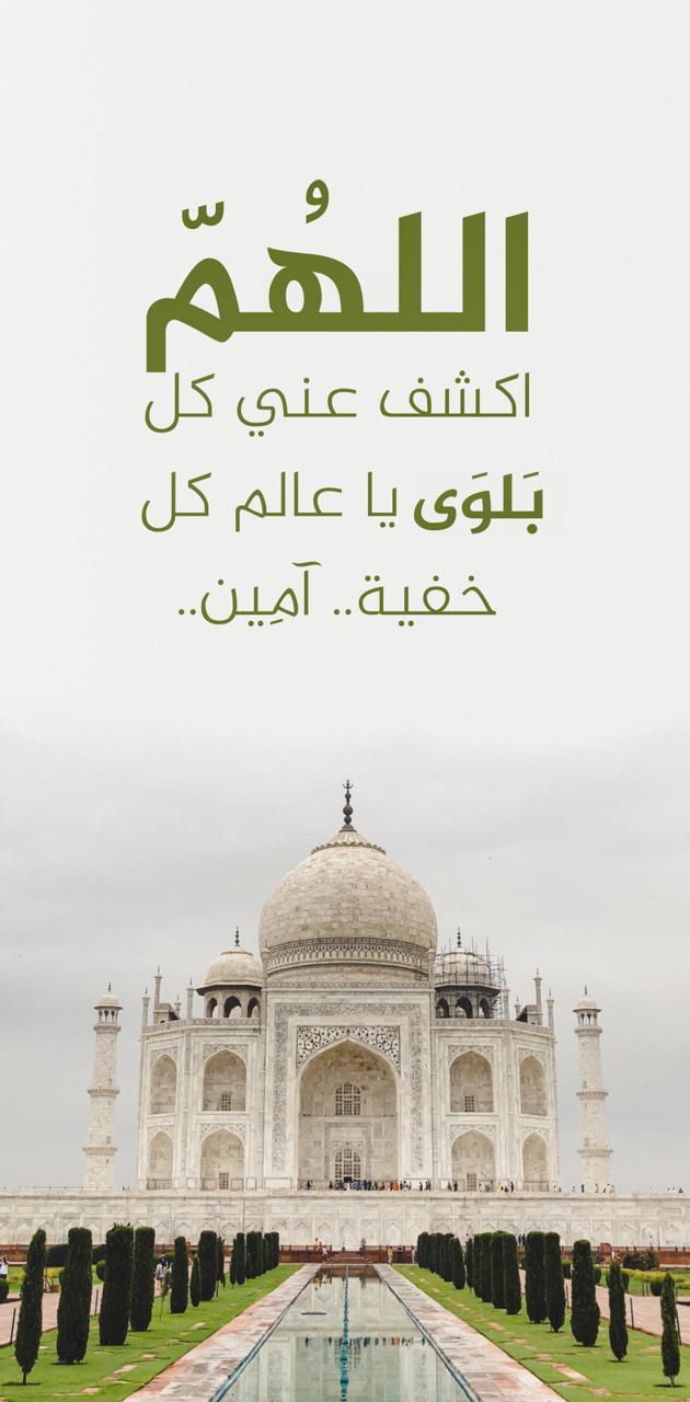 Muslim Dua - AMEEN