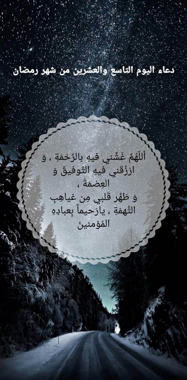 Day 29 in ramadan