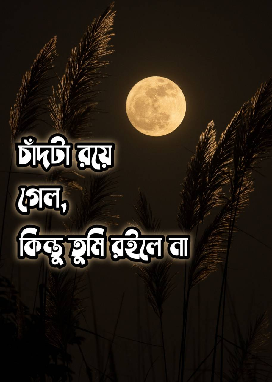 Moon bengali