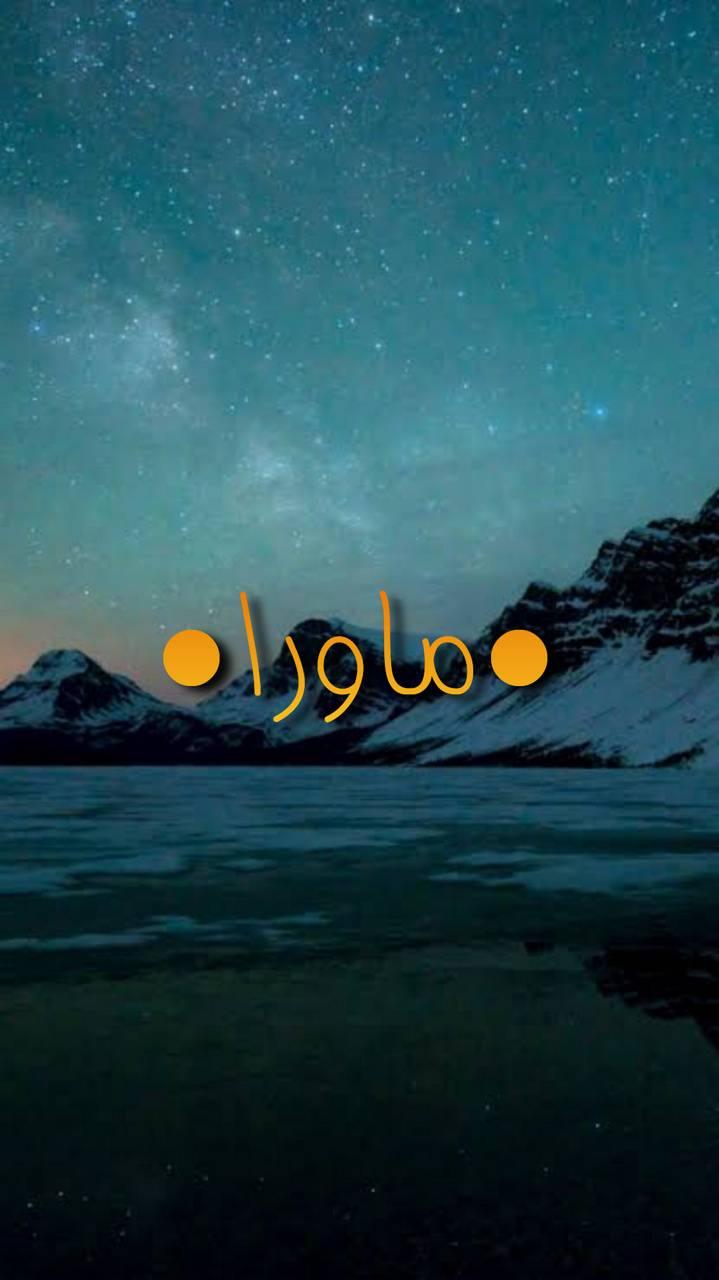 Mawra Name wallpaper
