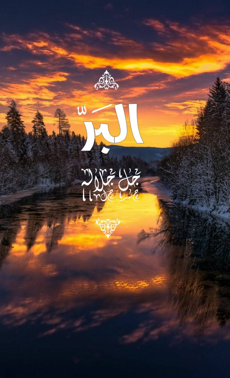 Allah arabic words