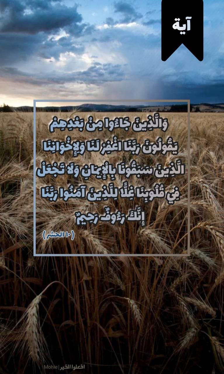 Quran Doaa