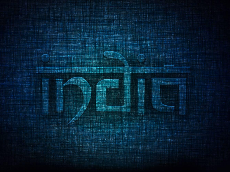 India Hd