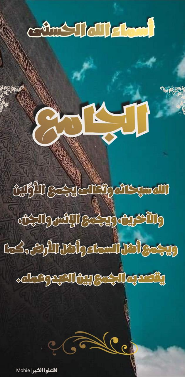 99attributesof Allah