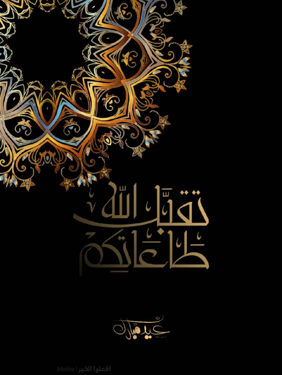 Eid Mubarak Wallpaper By Mohie214 7f Free On Zedge