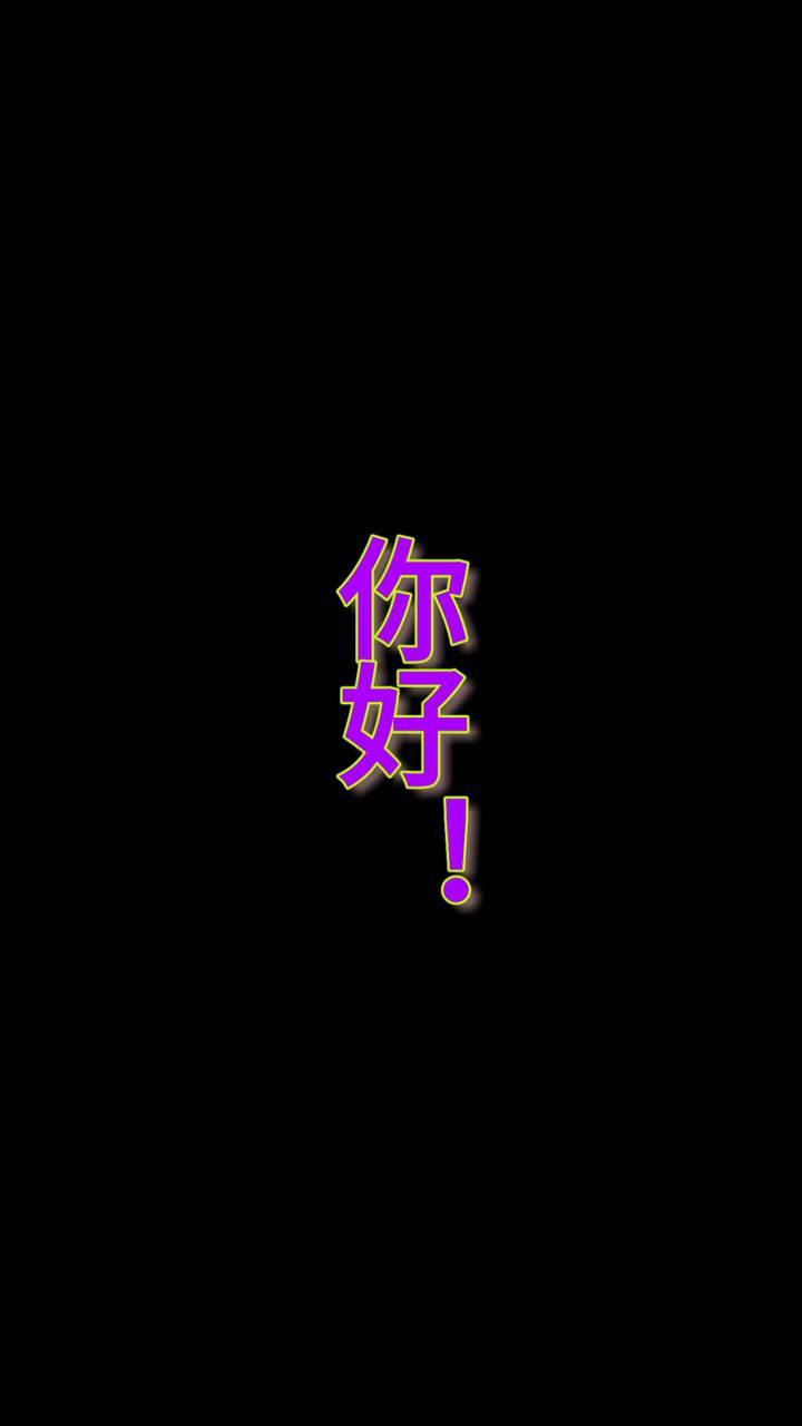 Chinese word 2