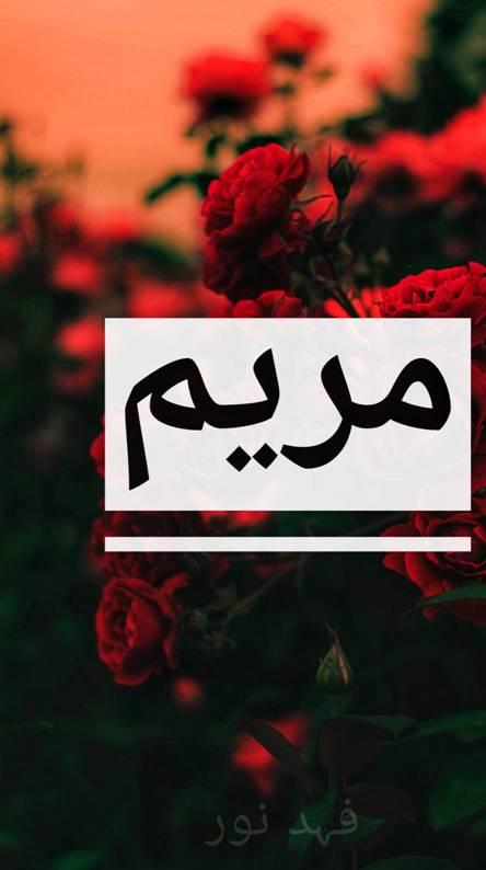 Marium Name Art