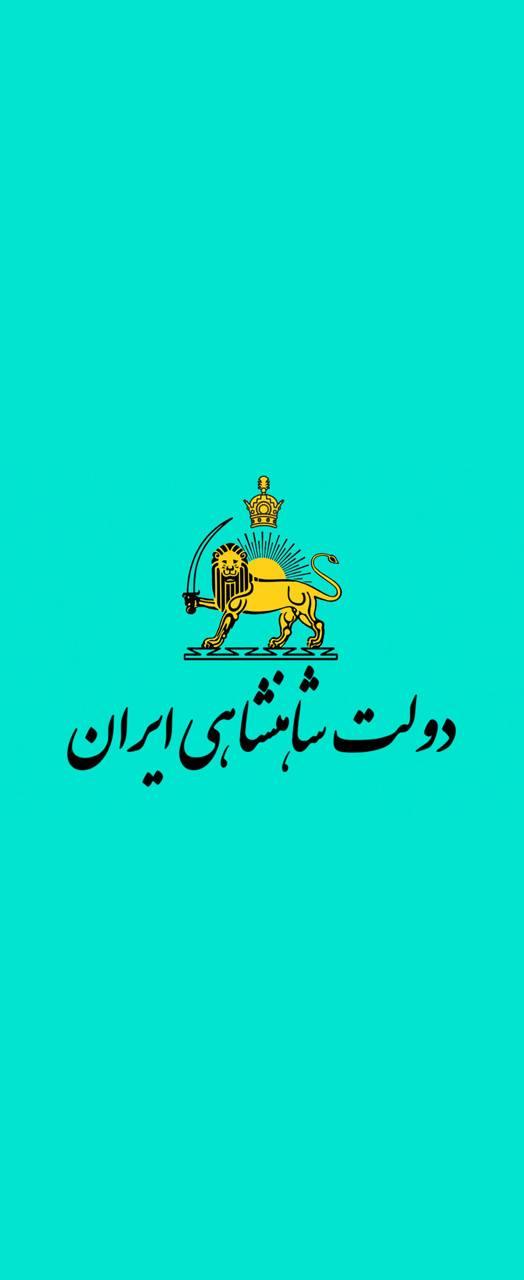 Imperial Gov of Iran