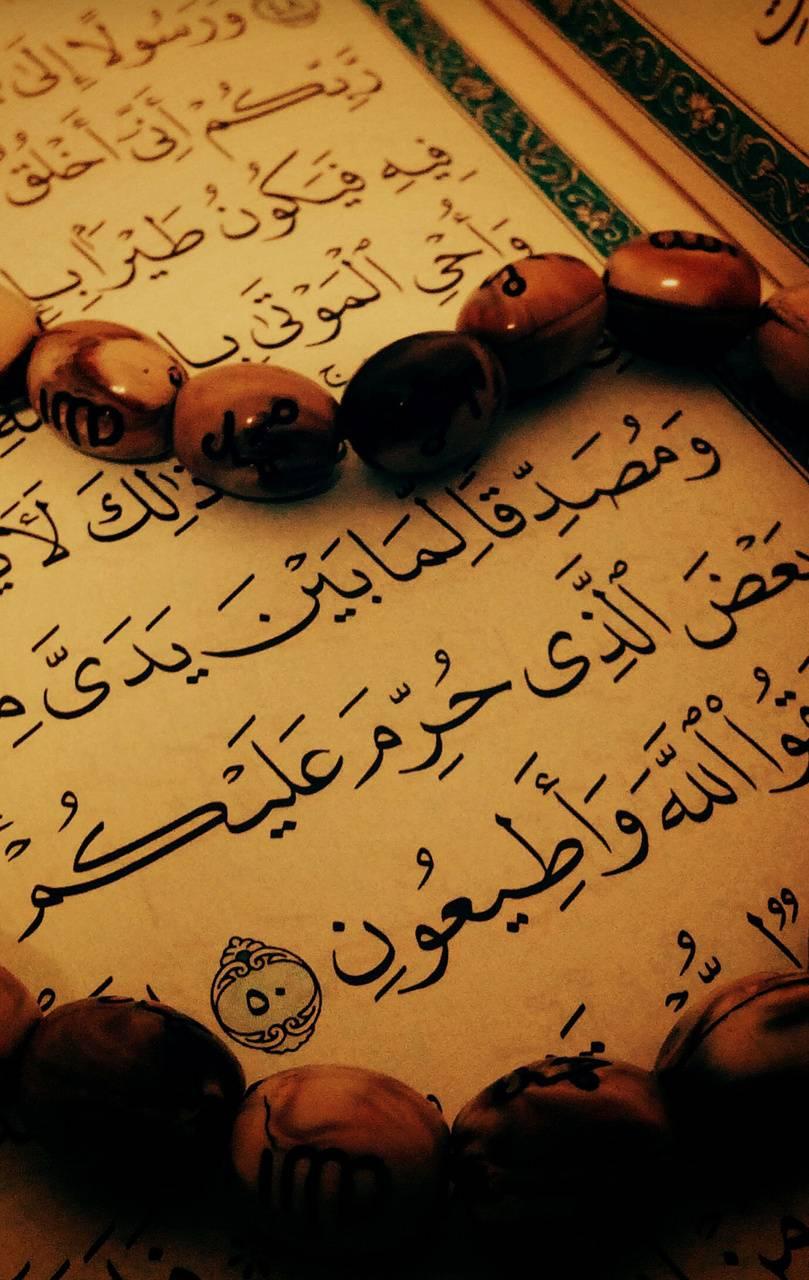 Quraan arabic