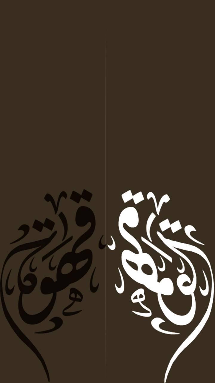 Coffee in arabic