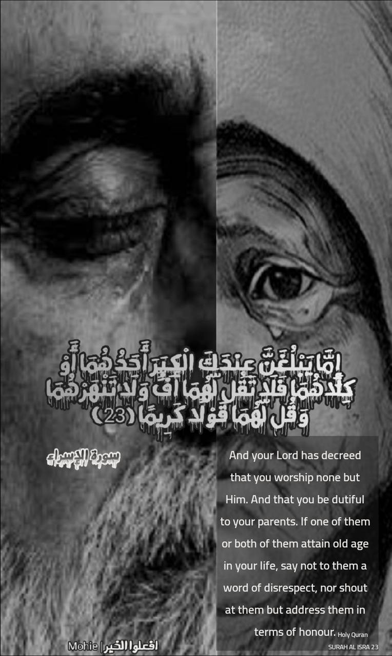 Parents in Quran