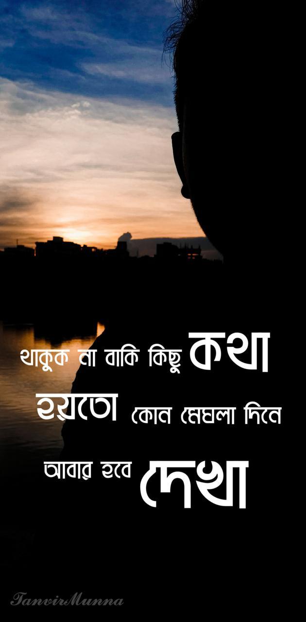 Bangla Wallpaper