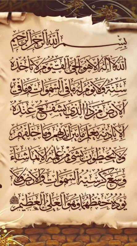 Ayat Kursi Ringtones And Wallpapers Free By Zedge