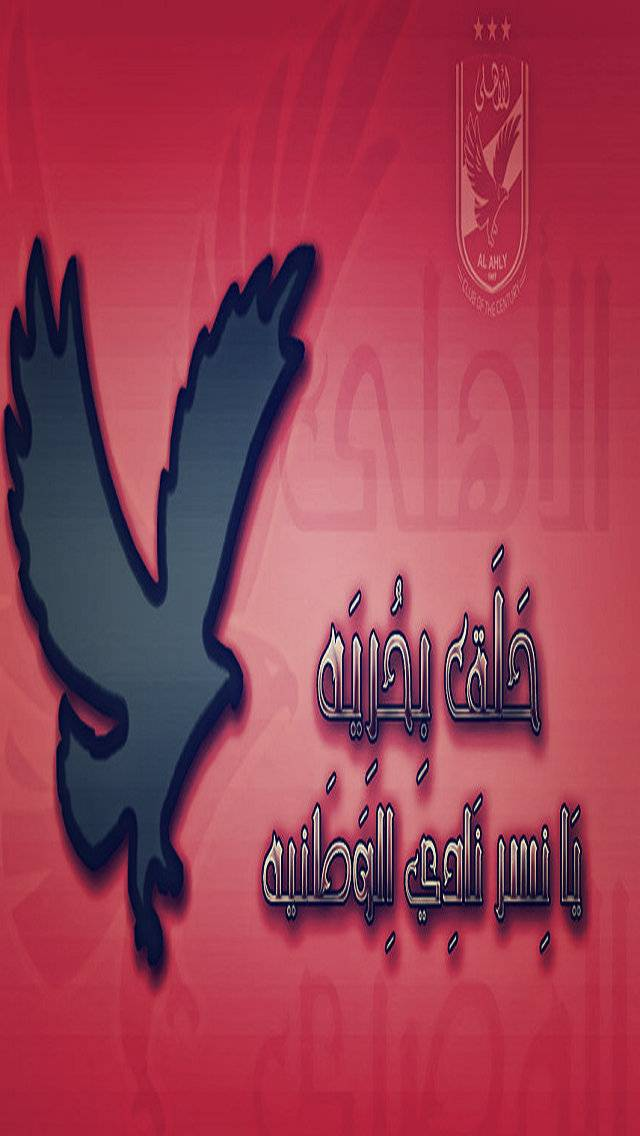 Ahly FC