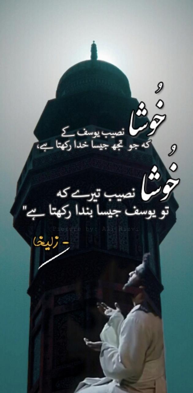 Ramzan Mubarik