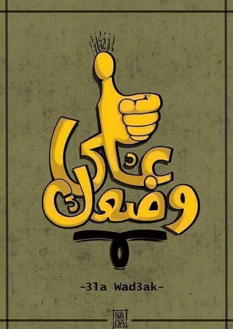 3la wad3ak