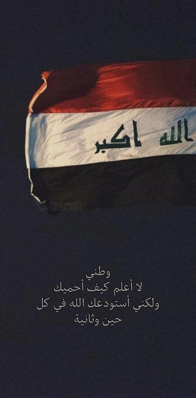 IRAQ IS MY COUNTRY