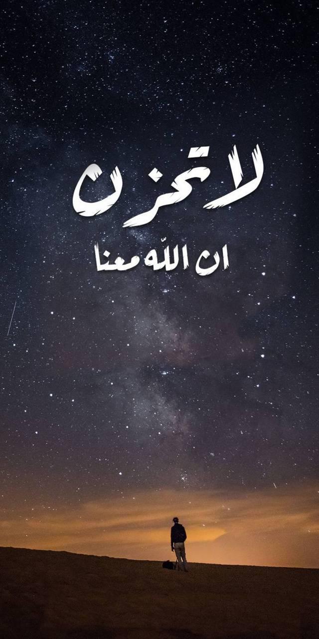 Islamic Laa Tahzan