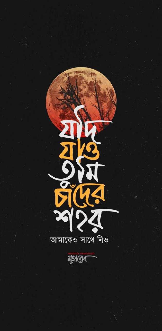 bangla typo