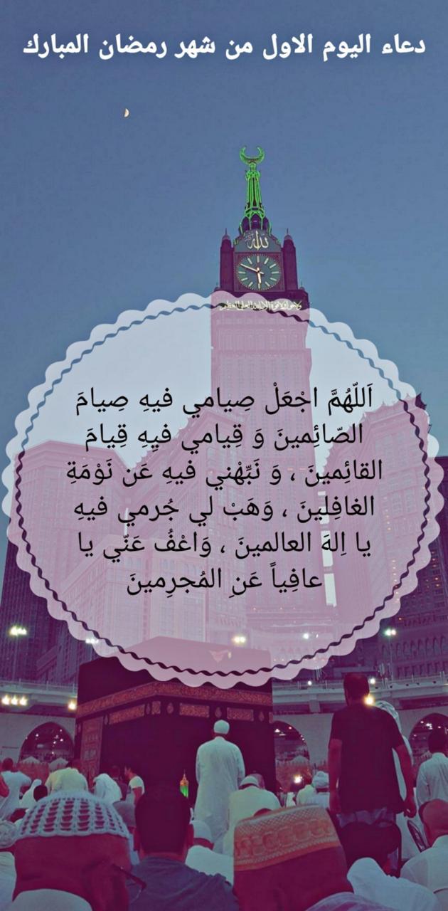 Day 1 in ramadan