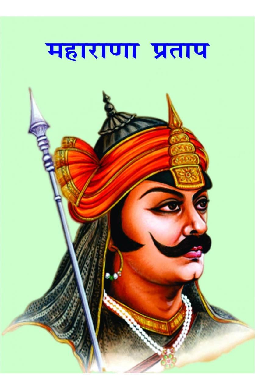 Maharana Pratap wallpaper by ArjunSinghHadaRajput - 63 ...