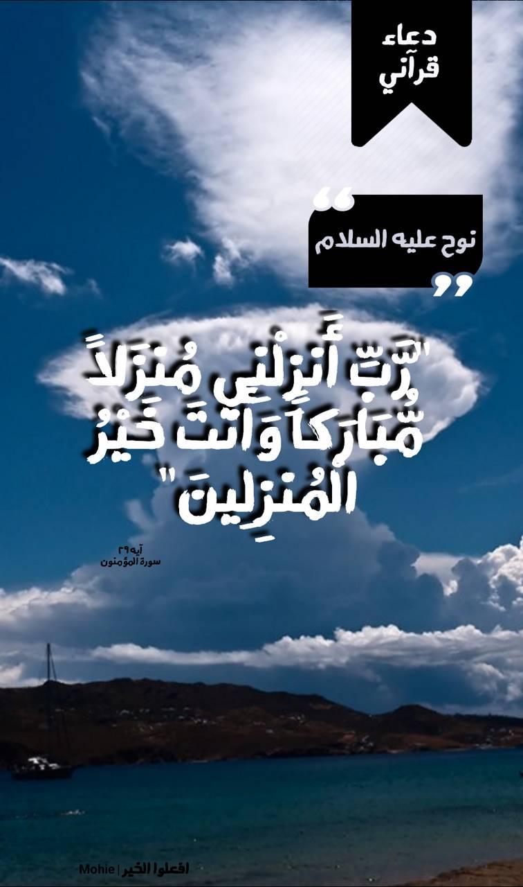 Quran Doaa Nouh
