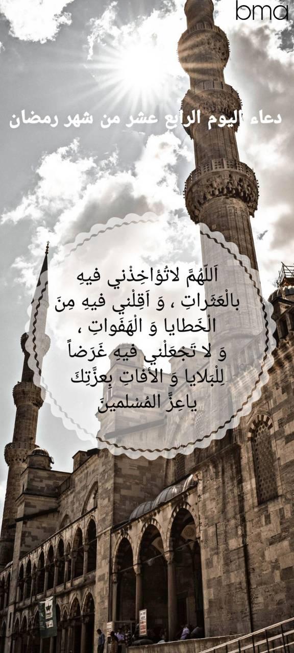 Day 14 in ramadan