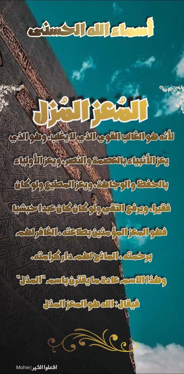 99attributes Allah
